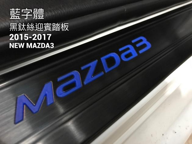 黑鈦絲 迎賓踏板 (藍字體) 4