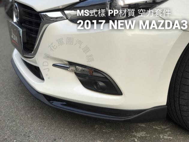 2017年小改款 MS式樣 原廠型 全套下巴 空力套件 3