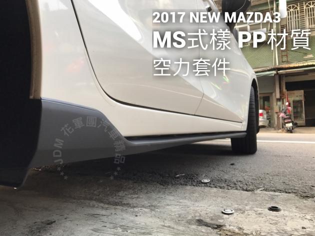 2017年小改款 MS式樣 原廠型 全套下巴 空力套件 4