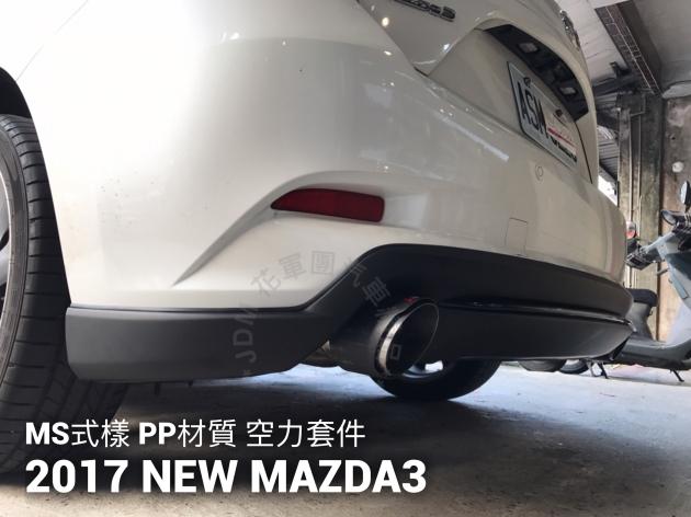 2017年小改款 MS式樣 原廠型 全套下巴 空力套件 5